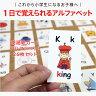 幼児英語 英語絵カード アルファベット 26枚 【正規販売店 メール便送料無料】 知育 知育玩具 おもちゃ 女の子 男の子 カード 子供 こども英語学習トランプ 英語 フラッシュカード 幼児 子供英語 英語教材