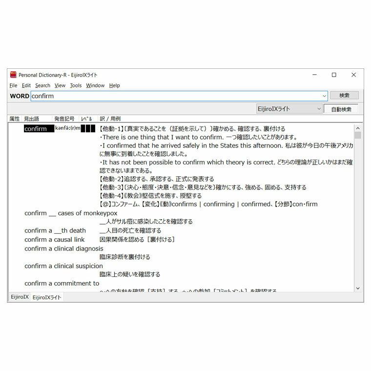 楽天市場】英辞郎 第九版(辞書...