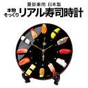 【日本製】 本物そっくり リアル寿司時計 【送料無料】 寿司 食品サンプル お寿司の時計 時計 食品サンプルが文字版 置き時計 置時計 壁掛け兼用 寿司時計 鮨の時計 外国人 おみやげ ギフト お祝い