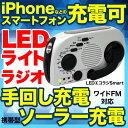 防災グッズ 手回し 充電 ラジオ ライト 「エコラジ・スマート」 懐中電灯 手回し充電ラジオライト