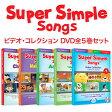 幼児英語 DVD Super Simple Songs ビデオ・コレクション DVD全5巻セット 【正規販売店 送料無料】 おもちゃ 女の子 男の子 幼児 子供 小学生 赤ちゃん 知育 知育玩具 0歳 1歳 1歳半 2歳 3歳 4歳 5歳 6歳 7歳 子供英語 英語