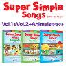 幼児英語 DVD Super Simple Songs ビデオ・コレクション Vol.1とVol.2+Animalsのセット【正規販売店 送料無料】幼児英語 DVD アニマル 動物編 知育 知育玩具 おもちゃ 女の子 男の子 幼児 子供 小学生 子供英語 英語
