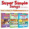 幼児英語 DVD Super Simple Songs ビデオ・コレクション Vol.1とVol.2+Halloweenのセット【正規販売店 送料無料】ハロウィン 子供英語 英語 おもちゃ 女の子 男の子 幼児 子供 小学生