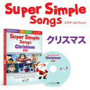 幼児英語 DVD Super Simple Songs Ch...