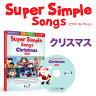 幼児英語 DVD Super Simple Songs Christmas DVD クリスマス Xmas 英語教材 英会話教材 知育 おもちゃ 女の子 男の子 ベスト 幼児 子供 子供用 小学生 英語 音楽
