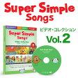 英語 幼児英語 DVD Super Simple Songs ビデオ・コレクション Vol.2 DVD 【正規販売店 メール便送料無料】 英語教材 知育 知育玩具 おもちゃ 女の子 男の子 幼児 子供 子供用 小学生 英会話教材 音楽
