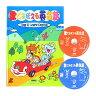 英語教材 歌でおぼえる英会話 Sing&Learn English 全46曲 CD 付属 英会話の基礎フレーズを歌で覚える 子供英語 英会話教材 幼児英語 幼児 子供 小学生 英語
