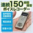 長時間 ボイスレコーダー 長録 小型 長時間 高音質 録音ICレコーダー イヤホン付き USBメモリ 録音機 送料無料