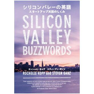 如何英語啟動天堂矽谷矽谷流行語 [] 羅謝爾杯 Stephen Gantz 由英語英語教學英語會話教學材料 IBC 出版