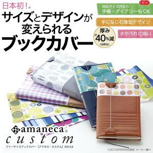 おはよう日本で紹介! ブックカバー アマネカ カスタム フリーサイズ amaneca custom ブックカ...