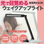 光と音楽で快適な目覚めを LEDライト 照射器 目覚まし時計 e-Mezame(イーメザメ) 早起き対策 光の照射とお気に入りの音楽で起きる高性能LEDライト 睡眠 安眠 快眠 二度寝防止