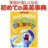 子供英語 初めての英英辞典 First English Word Study Dictionary 幼児 子供 小学生 英語 英語教材 英会話教材 おもちゃ 女の子 男の子 幼児 子供 英語 ポイント5倍
