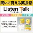 英語教材 リッスントーク Listen Talk (正規取扱店 特典付) 英会話教材 旅行英語 ポイント2倍