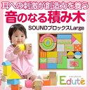 知育玩具 1歳 2歳 積み木 SOUNDブロックスLarge...