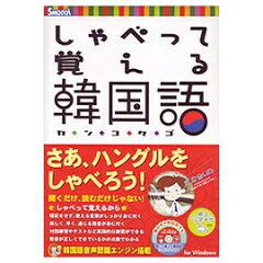 韓国語 教材 パソコンソフト 音声認識 韓国語発音を採点 発音 発音チェック 韓国ビジネス 辞書 ...