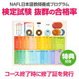 NAFL 日本語教師養成プログラム 【アルク 正規販売店 特典付】