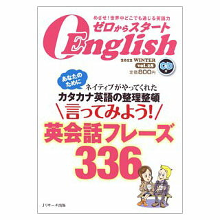 ゼロからスタートEnglish 第28号 CD付 / あなたのためにネイティブがやってくれたカタカナ英語の整理整頓 言ってみよう!英会話フレーズ336 (英語教材 英会話教材 英語 CD )
