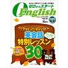 ゼロからスタートEnglish 第31号 CD付 / 日本人の英語をネイティブ流にチェンジ! デイビッド・セインの英会話特別レッスン30 英語教材 英会話教材 旅行英語 英語 CD