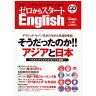 ゼロからスタートEnglish 第34号 CD付 / デイビッド・セイン先生の生きた英語授業 - そうだったのか!!アジアと日本 (英語教材 英会話教材 旅行英語 英語 CD )
