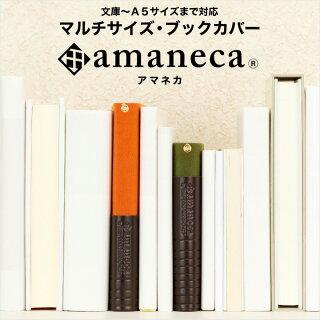 アマネカ(amaneca)AM01ほぼ全ての書籍サイズに対応するブックカバー(正規販売店メール便送料無料)文庫〜A5サイズまで様々なサイズの本に対応日本製マルチサイズブックカバーフリーサイズ
