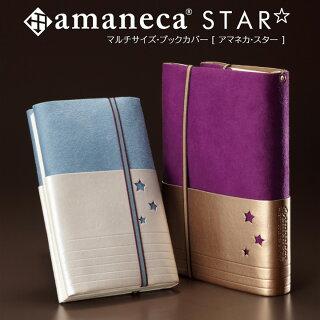 アマネカ(amaneca)STARAM-S3ほぼ全ての書籍サイズに対応するブックカバー(正規販売店メール便送料無料)文庫〜A5サイズまで様々なサイズの本に対応日本製マルチサイズブックカバーフリーサイズ