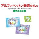 英語 絵本 Super Simple ABCs アルファベッ...