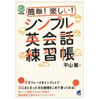 很容易! 和樂趣! 學習參考語言學習英語和簡單的英語練習冊 CD 書光碟包括英語的參與式培訓語言