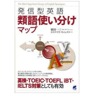 來自英語同義字庫選擇地圖 () 托業英語考試學習英語的語法辭典託福 iBT IELT 語言學習參考語言