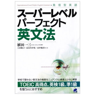超級級完美的英語語法 () 英語托業語法語言和語言學習英語,學習書