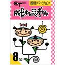 成長する思考力GTシリーズ 国語 8級