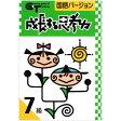 成長する思考力GTシリーズ 国語 7級