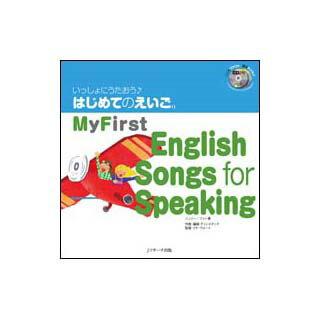 演講語言學習英語 CD 英語為第一次 (3) 我第一次英語歌曲一起唱