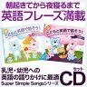 幼児英語 こどもと英語で話そう! 日常会話編+季節編 CD 2枚セット おもちゃ 女の子 男の子 幼児 子供 小学生 英語教材 子供英語 英会話教材 英語 CD