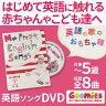 幼児英語 DVD Goomies My First English Songs 【正規販売店 メール便送料無料】 子供英語 歌 おもちゃ 女の子 男の子 幼児 子供 乳児 赤ちゃん 知育 英語 英語教材 英会話教材
