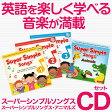 英語 幼児英語 Super Simple Songs 1.2.3(第2版)+Animals CDセット 【正規販売店 送料無料】 英語教材 CD 英会話 知育 知育玩具 おもちゃ 女の子 男の子 幼児 子供 子供用 小学生 2歳 3歳 4歳 5歳 6歳 7歳