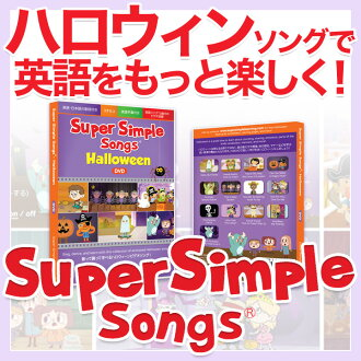 simple for pardon and you can trick or treat halloween song youtube watch the full super simple songs watch the full super simple songs halloween