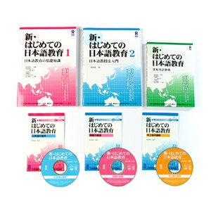 日本英語教學材料新日本語言教育書籍第一次,DVD 設置 (日本日本日本日本老師教學方法類景觀日本日本教育能力測試考試語言教育材料)