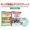 子供英語 DVD Super Simple Songs ビデオコレクション Vol.2 と クリスマ ...