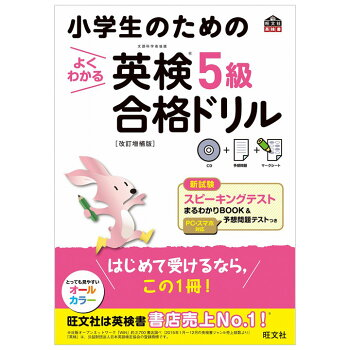 EIKEN fifth grade elementary school students to understand pass drill  revised and enlarged edition English teaching EIKEN fifth grade
