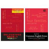 日本人がはまりがちな英語の落し穴 〜自然な英語へのA to Z〜 An A-Z of Common English Errors for Japanese Learners 「日本語版」+「英語版」セット ポイント5倍