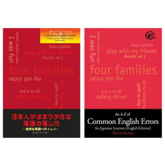 """英語日本常見的陷阱-自然英語到 Z 一-z 的常見的英語錯誤日語學習見日本語言版本""""+""""英文版""""集"""