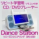 ダンスステーション (正規販売店) CDプレーヤー DVDプレーヤー 学習用 Dance station 再生専用 9インチ ポータブル 小型 おしゃれ ソ…