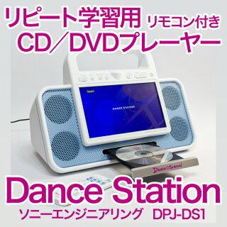 液晶画面付きCDDVDプレーヤーダンスステーションDancestationDPJ-DS1(ソニーエンジニアリングSonyEngineeringDVD部分リピート機能搭載語学学習楽器練習ダンス練習に)