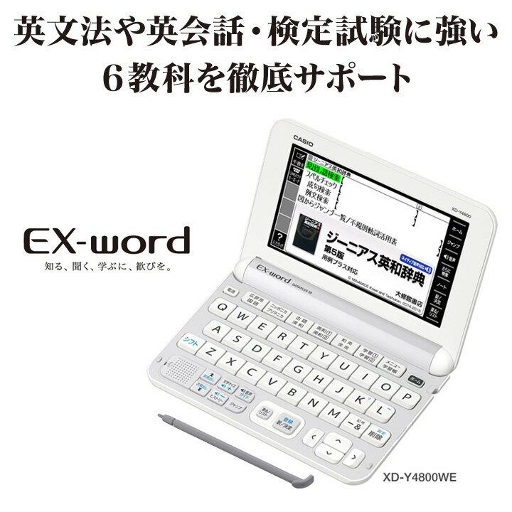 https://item.rakuten.co.jp/eigo/casio-xdy4800/