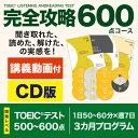 デジタルコンテンツ通販専門店ランキング30位 TOEIC LISTENING AND READING TEST 完全攻略600点コース CD版 講...