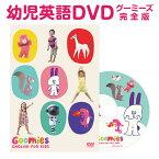 幼児英語 DVD Goomies English for Kids グーミーズ 英語教材 子供英語 子供 幼児 英語 アニメ 発音 歌 学習 知育 教材 おもちゃ 男の子 女の子 1歳 1歳半 2歳 2歳半 3歳 4歳 5歳 6歳 小学生 グミ かわいい 恐竜 送料無料