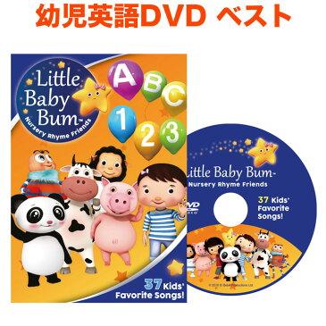 【おすすめ】 幼児英語 DVD Little Baby Bum 37 Kids' Favorite Songs! リトルベビーバム 英語教材 幼児 子供 英語 発音 アニメ 歌 知育 知育玩具 おもちゃ 男の子 女の子 1歳 1歳半 2歳 3歳 4歳 5歳 6歳 7歳 入園祝い 入学祝い プチギフト