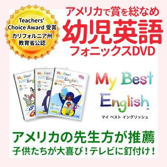 我最好的英語 DVD 英語 3 卷集.設置語音嬰兒兒童英語英語英語教學英語的教學材料,孩子嬰兒英語英語發音教學