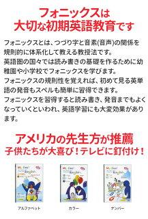 幼児英語DVDMyBestEnglishDVD3巻セット【送料無料】英語教材フォニックスおもちゃ女の子男の子幼児子供小学生