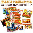 英語絵本 セット 25冊 CD Scholastic Non